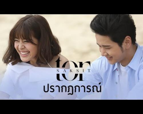 โต๋ ศักดิ์สิทธิ์ - ปรากฏการณ์ [Official Music Video]
