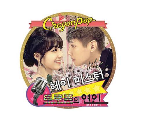Crayon Pop ร้องเพลงประกอบซีรี่ส์เกาหลีเรื่องใหม่ Trot Lovers
