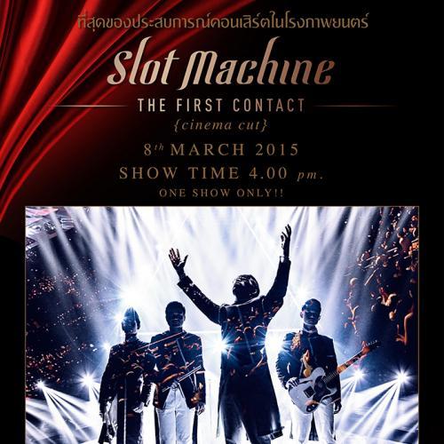 "Slot Machine ชวนแฟนเพลง ร่วมชม ""The First Contact : Cinema Cut""  พร้อมกันครั้งแรก!! 8 มีนาคม 58 นี้ ในโรงภาพยนตร์"