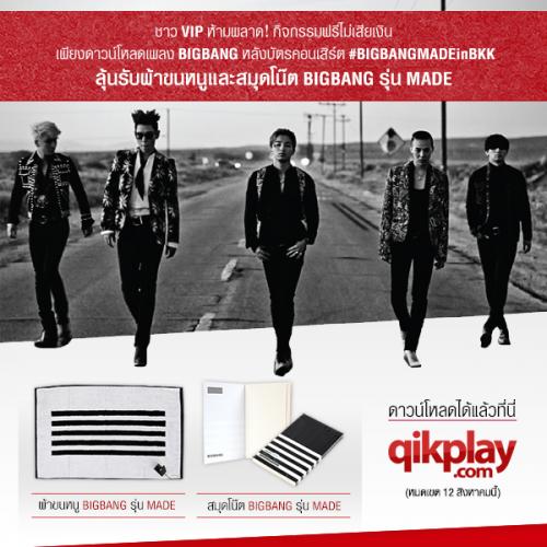 ฟรี! ลุ้น Merchandise ส่งตรงจากเกาหลี เพียงแค่นำโค๊ตหลังบัตรแข็งคอนเสิร์ต #BIGBANGMADEinBKK