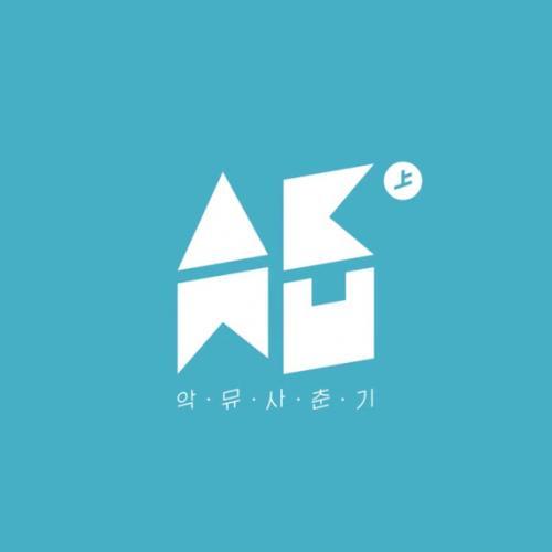 AKDONG MUSICIAN ปล่อยทีเซอร์เป็นน้ำจิ้ม ก่อนปล่อยอัลบั้มใหม่ 4 พฤษภาคมนี้