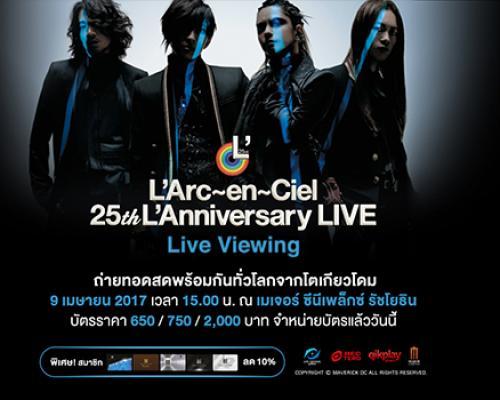 """เตรียมพบกับคอนเสิร์ตสุดอลังการของวงร็อคตัวพ่อ """"L'Arc-en-Ciel 25th Anniversary LIVE""""  วันอาทิตย์ที่ 9 เมษายน 2017"""