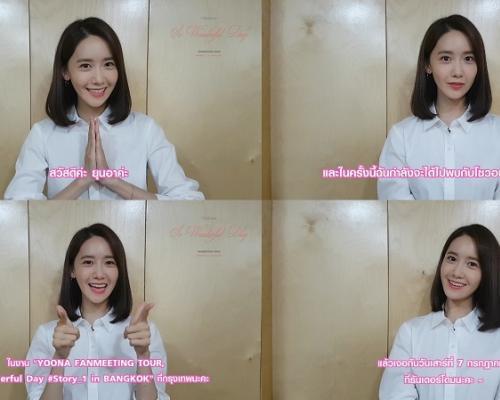 'ยุนอา'ส่งรอยยิ้มหวานผ่านคลิปทักทายแฟนไทย