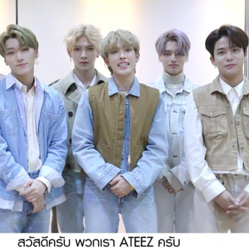 จัดเต็มเพื่อแฟนชาวไทย  แปดหนุ่ม ATEEZ ขอส่งคลิปมาทักทายแฟนๆชาวไทย