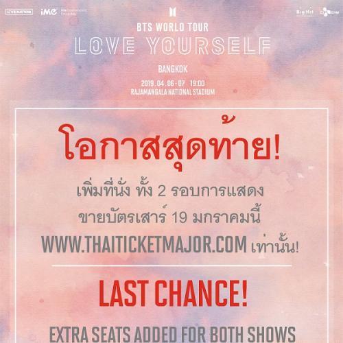"""Sold Out 2 รอบไม่พอ!! """"ไอมี่ไทยแลนด์"""" ประกาศเพิ่มที่นั่งคอนเสิร์ต  BTSWORLD TOUR 'LOVE YOURSELF' BANGKOK"""