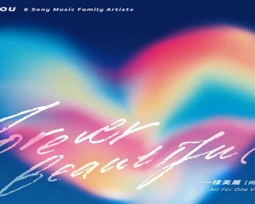 Eric Chou นำทีมศิลปินโซนี่มิวสิคทั่วเอเชียร่วมมือกันทำเพลง Forever Beautiful เวอร์ชั่น All for One หาเงินบริจาคสู