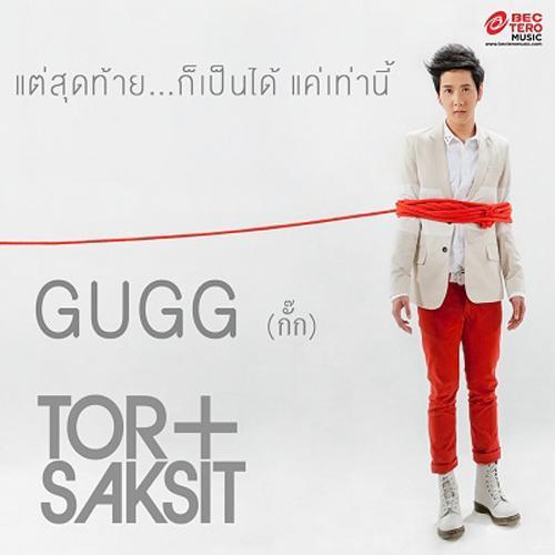 GUGG - Single