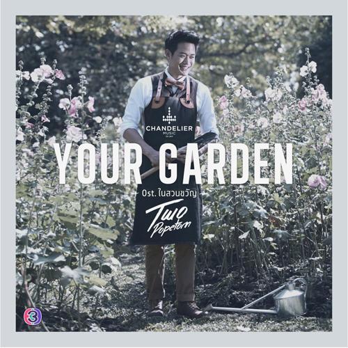 "Your Garden  (เพลงประกอบละคร ""ในสวนขวัญ"")"