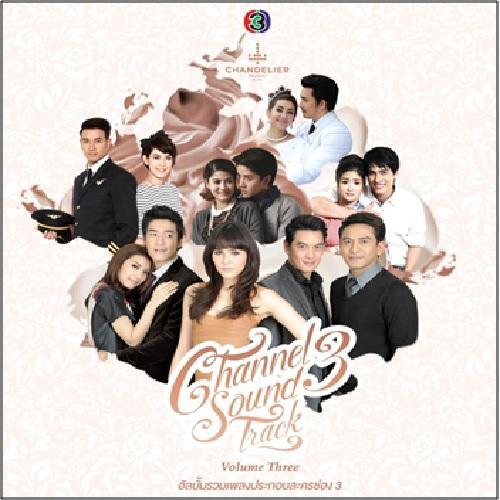 เพลงประกอบละคร Channel 3 Soundtrack vol.3