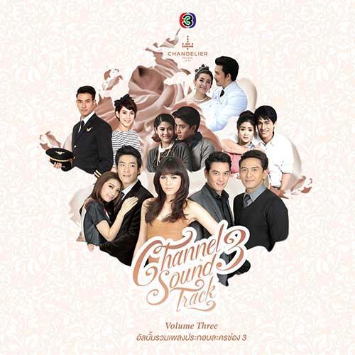 Channel 3 Soundtrack Volume 3