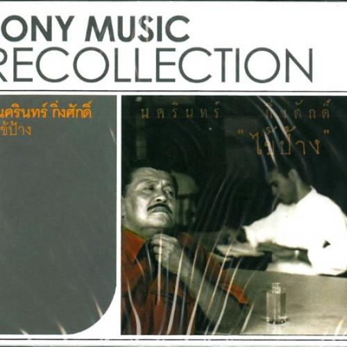 ไข้ป้าง KAIPANG SONY RECOLLECTION