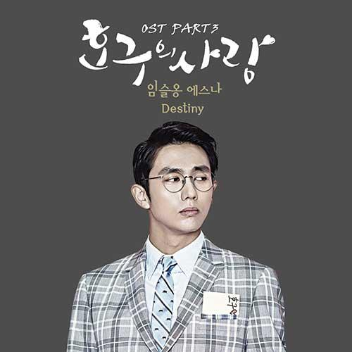 Hogu's Love OST Part3