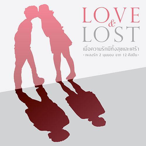 ไม่มีแล้วความรัก