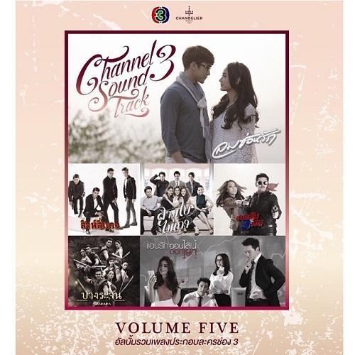 เพลงประกอบละคร Channel 3 Soundtrack Volume Five