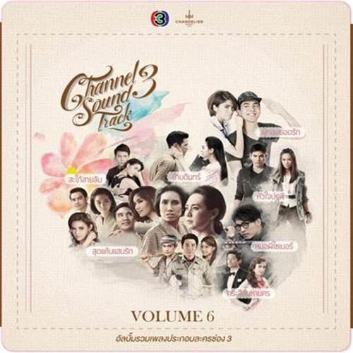 เพลงประกอบละคร Channel 3 Soundtrack Volume 6
