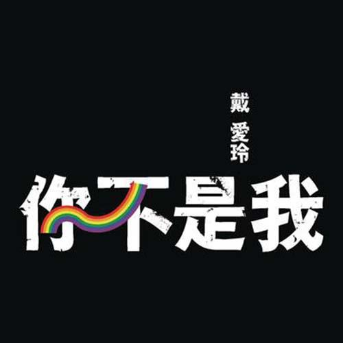 Ni Bu Shi Wo