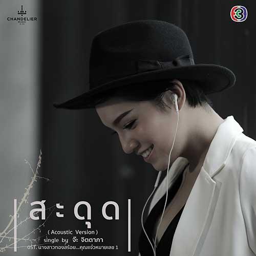 สะดุด (เพลงประกอบละคร นางสาวทองสร้อย...คุณแจ๋วหมายเลข 1) [Acoustic Version]