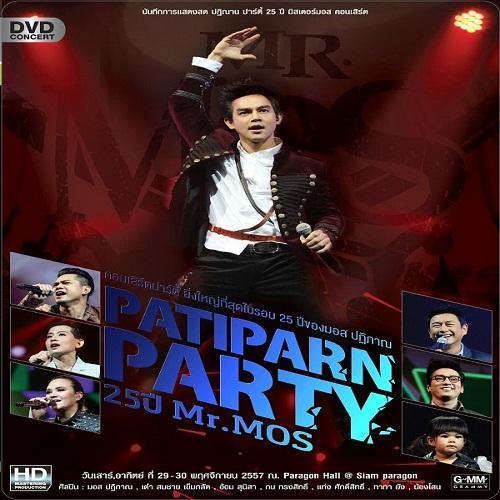 DVD Patiparn Party 25 ปี Mr.Mos คอนเสิร์ต