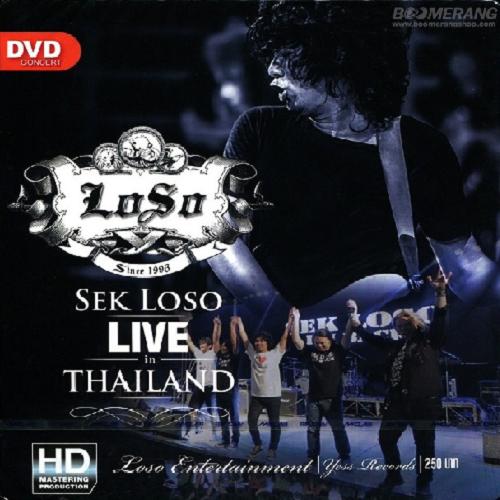 DVD คอนเสิร์ต Sek Loso Live In Thailand