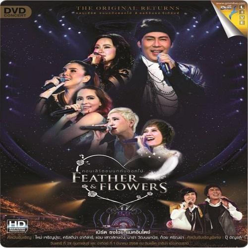 DVD คอนเสิร์ต ขนนกกับดอกไม้ The Original Returns