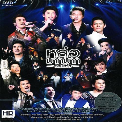 DVD หล่อมากมาก คอนเสิร์ต