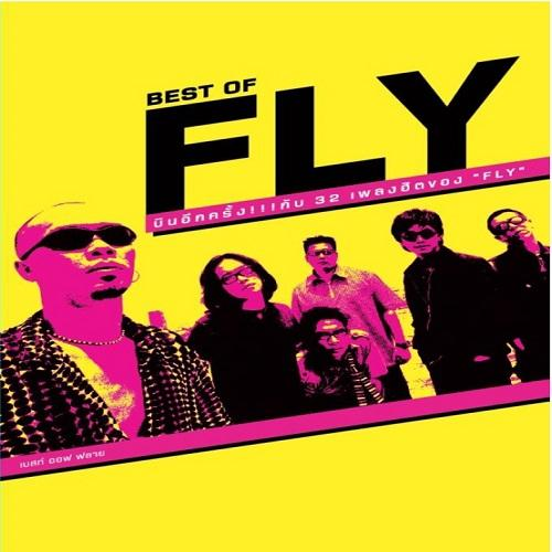 Best of Fly