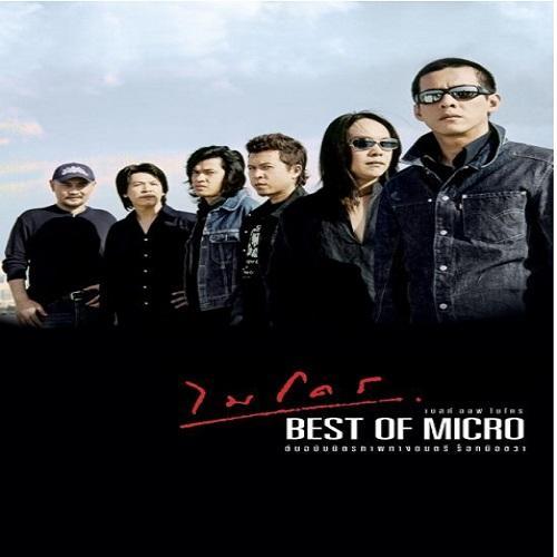 Best of Micro