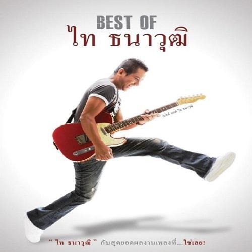 Best of ไท ธนาวุฒิ