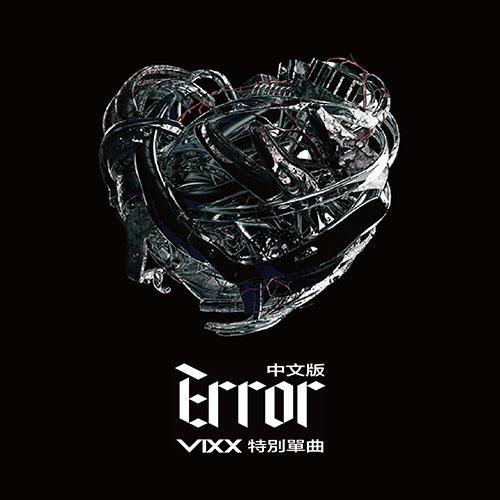Error (Chinese Version)