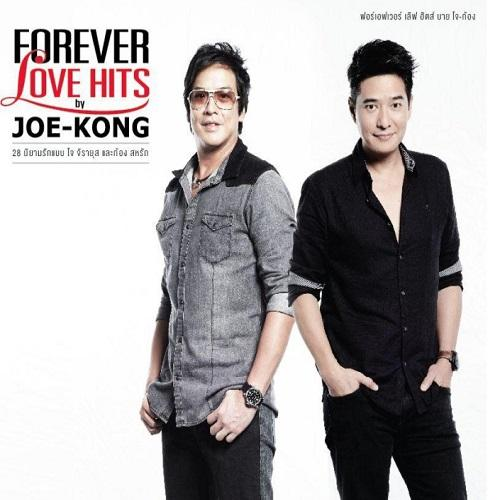 Forever love hits by Joe - Kong