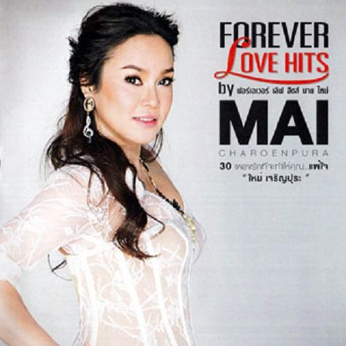 Forever Love Hits by ใหม่ เจริญปุระ