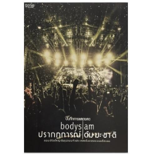 DVD บันทึกการแสดงสด Bodyslam ปรากฏการณ์ ดัมมะชาติ (P.2)