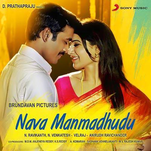 Nava Manmadhudu (Original Motion Picture Soundtrack)