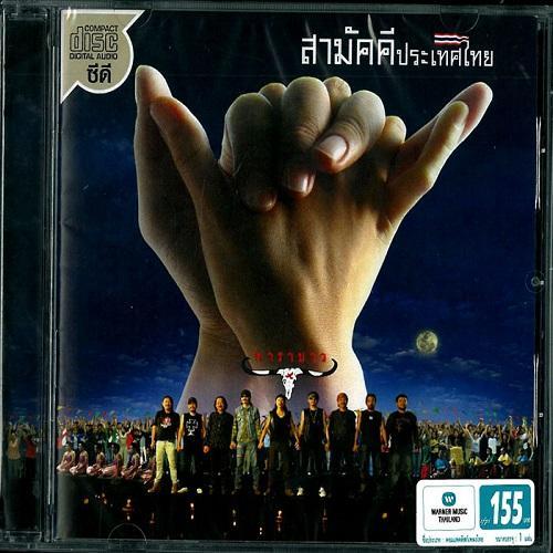 สามัคคีประเทศไทย (REMASTERED 2013)