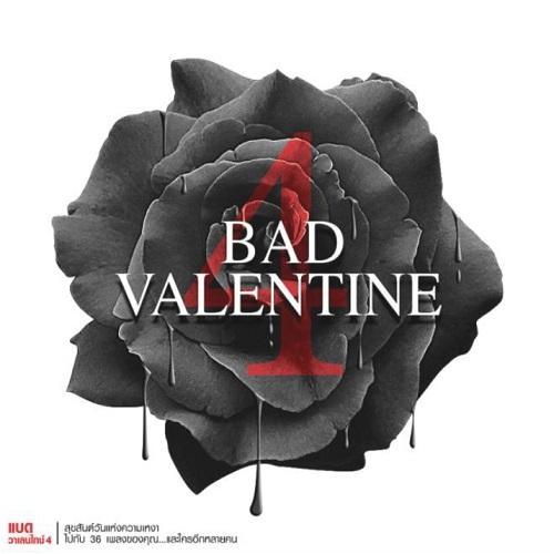 CD Bad Valentine 4 (P.3)