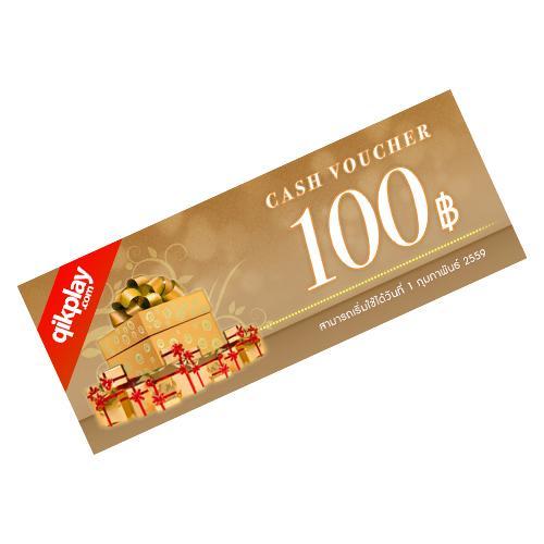 Cash Voucher 100 Baht