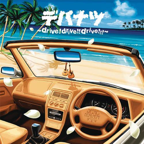 Depa Natsu Drive! Drive!! Drive!!!