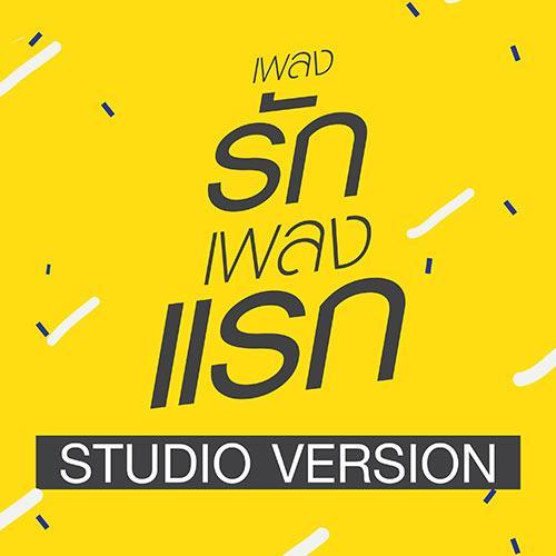 เพลงรักเพลงแรก(Studio Version)