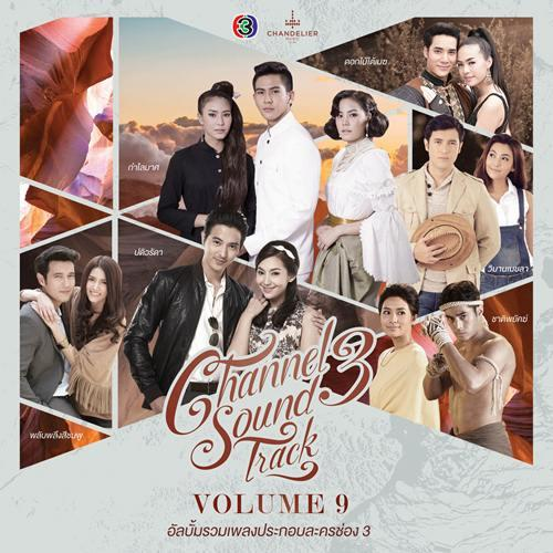 Channel 3 Soundtrack Vol.9
