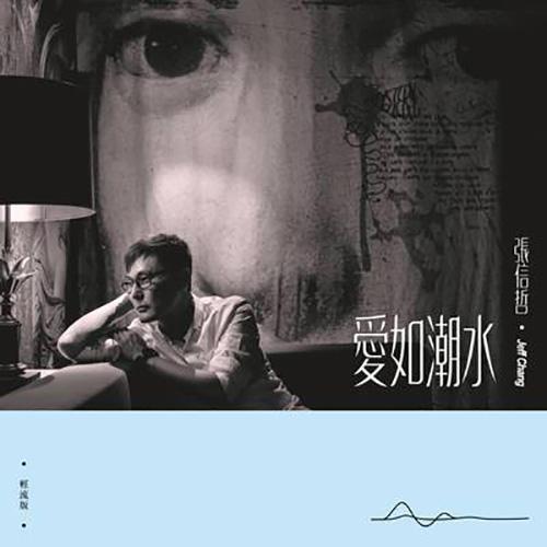 Ai Ru Chao Shui