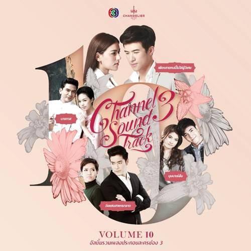 Channel 3 Soundtrack Vol.10