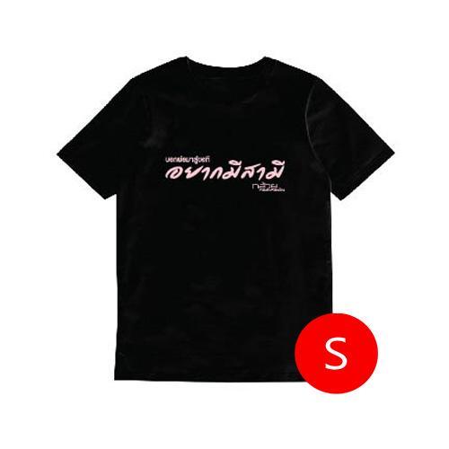 เสื้อยืดคอกลมสีดำ-อยากมีสามี Size S
