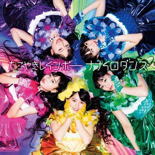 Nanairo Dance (TYPE A)