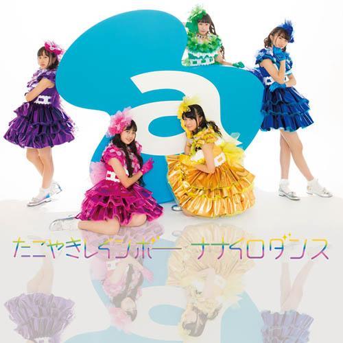 Nanairo Dance (TYPE B)