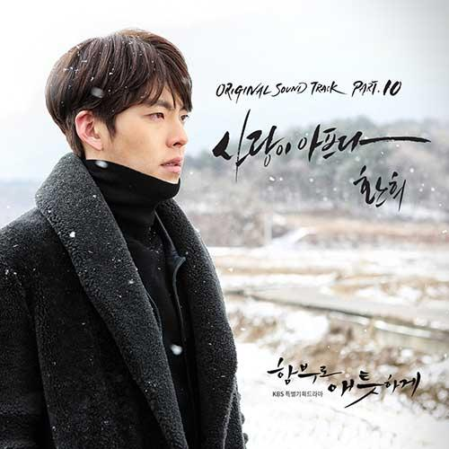 Uncontrollably Fond OST Part.10