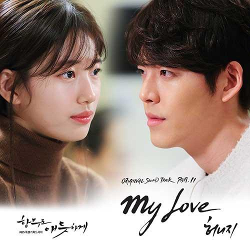 Uncontrollably Fond OST Part.11