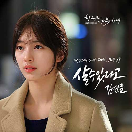 Uncontrollably Fond OST Part.13