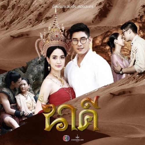 ไม่มีคำว่าสายเกินไป (เพลงประกอบละครเรื่อง นางอาย), Mai Mi Kham Wa Sai Koenpai