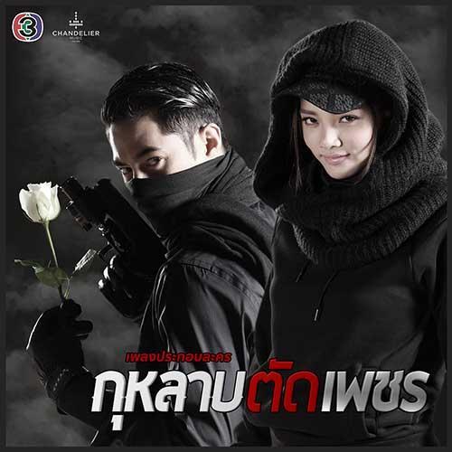 เพลงประกอบละคร กุหลาบตัดเพชร Kulap Tat Phet