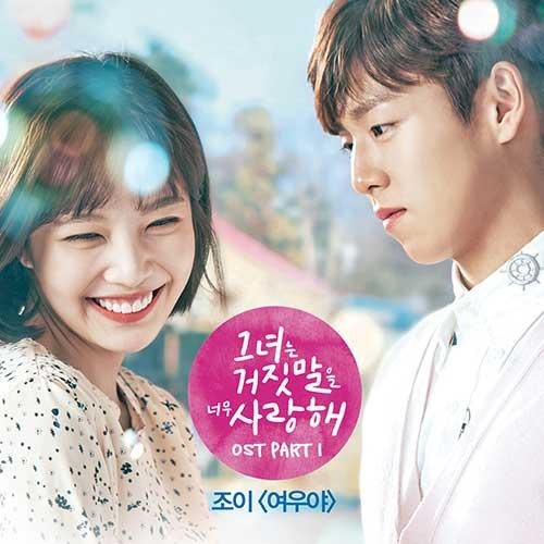 The Liar And His Lover Ost Part 1
